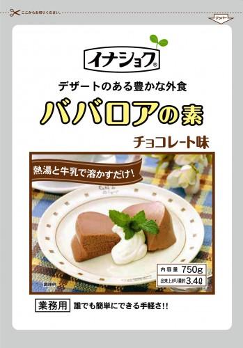 ババロアチョコレート味