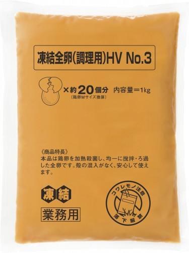4550_1_凍結全卵(調理用)HVNo