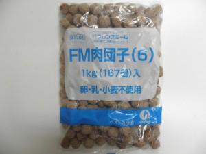 91701 FM肉団子(6)